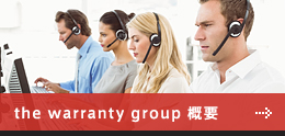 the warranty group 概要